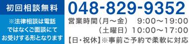 浦和セントラル法律事務所_埼玉浦和の弁護士による交通事故相談サイト 電話番号など