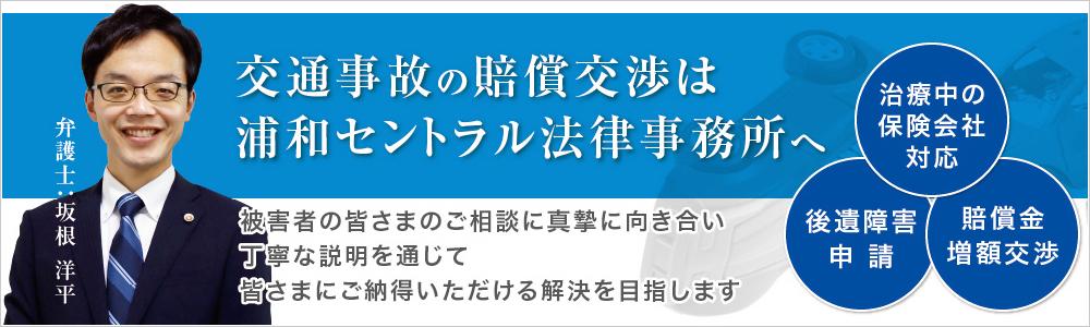 埼玉浦和の弁護士による交通事故の賠償額・慰謝料増額相談サイト。保険会社から提示された賠償額が適正かどうかを無料で診断いたします。
